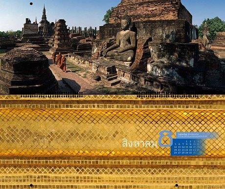 Sukhothaj – Wat Mahathat